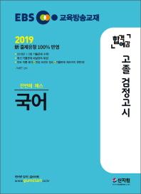 고졸 검정고시 국어(2018)(EBS 한번에 Pass)