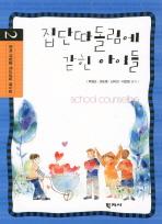 집단따돌림에 갇힌 아이들(문제 유형별 학교상담 매뉴얼 2)