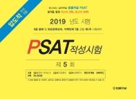 PSAT 적성시험 제5회 모의고사(2019)(봉투)