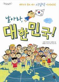 날아라 대한민국