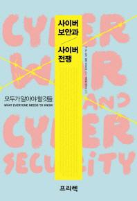 사이버 보안과 사이버 전쟁
