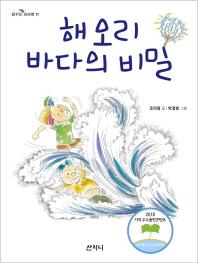 해오리 바다의 비밀(꿈꾸는 보라매 11)