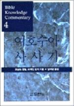 여호수아.사사기(두란노강해주석시리즈 4)