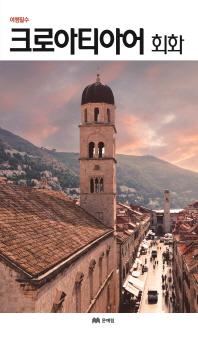 크로아티아어 회화(여행필수)