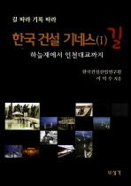 한국 건설 기네스. 1: 길(길 따라 기록 따라)