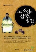 고조선과 삼국의 발전(인물한국사 이야기 1)