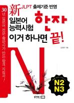 신 일본어능력시험 한자 이거 하나면 끝(N2 N3)
