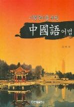 중국어어법(시험준비를 위한)