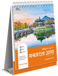 ITQ파워포인트 2010(2020)(이공자)(스프링)