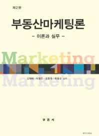 부동산마케팅론(2판)(양장본 HardCover)