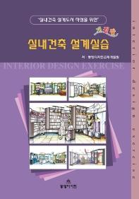 실내건축 설계실습(2판)