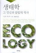 생태학 그 열림과 닫힘의 역사