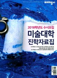 수시미술 대학진학자료집(2018)