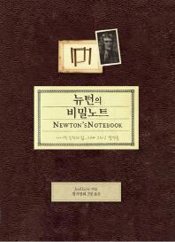 뉴턴의 비밀노트