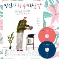 당신과 하루키와 음악 스페셜 세트(CD2장포함)