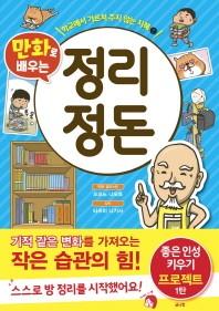 정리 정돈(만화로 배우는)(학교에서 가르쳐 주지 않는 지혜 1)