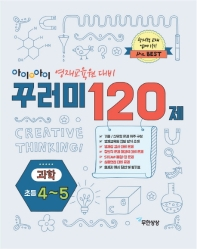 꾸러미 120제 과학(초등4-5)