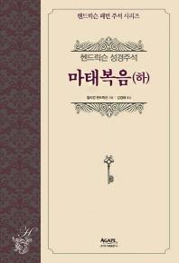 헨드릭슨 성경주석: 마태복음(하)