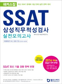 SSAT 삼성직무적성검사 실전모의고사(2014)