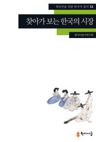 찾아가 보는 한국의 시장