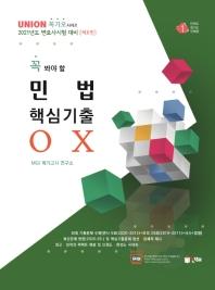민법 핵심기출 OX(2021)(Union 꼭 봐야 할)(6판)(꼭기오 시리즈)