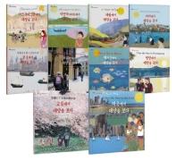 어린이 여행인문학 1-10권 세트(전10권)