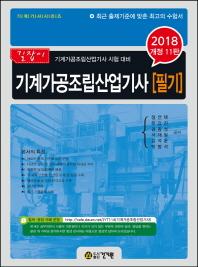 기계가공조립산업기사 필기(2018)(개정판 11판)(기계기사시리즈)