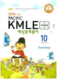KMLE 예상문제풀이. 10: Gynecology(부인과)(2018)(Pacific)