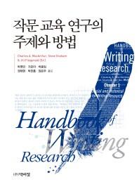 작문 교육 연구의 주제와 방법(양장본 HardCover)