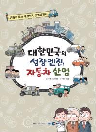 대한민국의 성장 엔진  자동차 산업