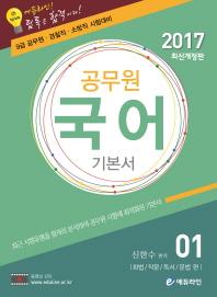 국어 기본서. 1(공무원)(2017)(개정판)