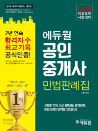 공인중개사 민법판례집(2018)(에듀윌)