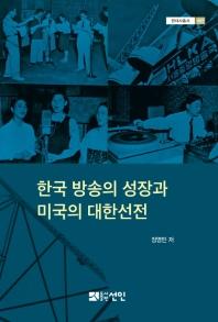 한국 방송의 성장과 미국의 대한선전(현대사총서 57)