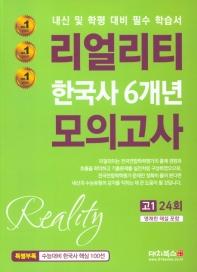 고등 한국사 6개년 모의고사 고1(24회)(2020)(리얼리티)