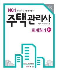 회계원리(주택관리사 1차)(2016)