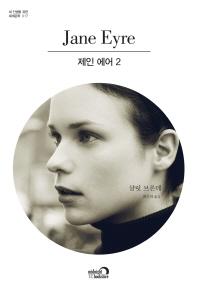 제인 에어. 2