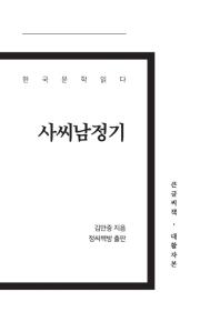 사씨남정기(큰글씨책)(대활자본)(한국 문학 읽다)