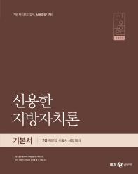 신용한 지방자치론(2021)(전2권)