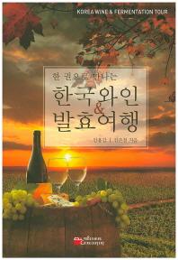 한국와인 & 발효여행