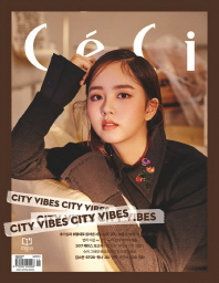 쎄씨(CECI) ANOTHER CHOICE(11월호)
