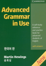 Advanced Grammar in Use with Answers (�ѱ�����)
