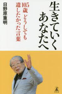 [보유]生きていくあなたへ 105歲どうしても遺したかった言葉