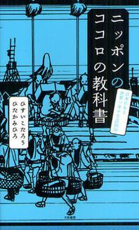 ニッポンのココロの敎科書 日本にある世界一幸せな法則38