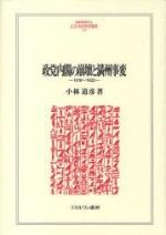 政黨內閣の崩壞と滿州事變 1918~1932
