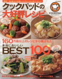 クックパッドの大好評レシピ 本當においしいBEST100