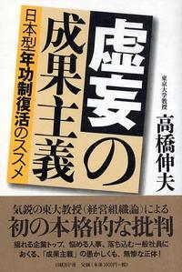 [해외]虛妄の成果主義 日本型年功制復活のススメ