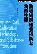 動物細胞培養技術と物質生産