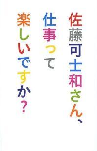 佐藤可士和さん,仕事って樂しいですか?