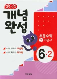 초등 수학 6-2(2020)(강추수학 개념완성)