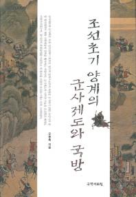 조선초기 양계의 군사제도와 국방(한국사연구총서 76)(양장본 HardCover)